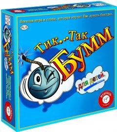 Настольная игра Piatnik Тик-Так-Бумм для детей (PT-798191)