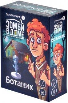 Настольная игра Magellan Зомби в доме Заражение Ботаник (MAG119846) (4660006616184)