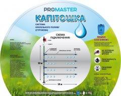 Система капельного полива Promaster Капитошка ленточная (СТ-060053)