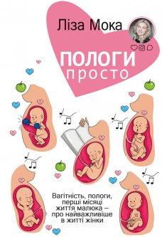Пологи— просто. Вагітність, пологи, перші місяці життя малюка— про найважливіше вжитті жінки - Лиза Мока (9789669932273)