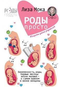 Роды - просто. Беременность, роды, первые месяцы жизни малыша - о самом важном в жизни женщины - Мока Лиза (9789669933454)