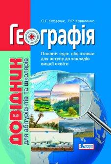 Географія: довідник для абітурієнтів та школярів закладів загальної середньої освіти (9789669451187)