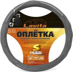 Чехол на руль Lavita кожаный S Серый (LA 26-B327-4-S)