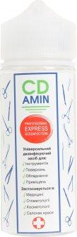Дезинфицирующее средство CD Amin Универсальное для инструментов и поверхностей 120 мл (4820215930017)