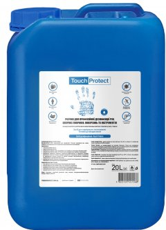 Антисептик для дезинфекции рук, тела и поверхностей Touch Protect 20 л (4823109401068)