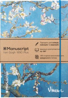 Скетчбук Manuscript V. Gogh 1890 Plus A5 Чистые 160 страниц с открытым переплетом (M - VG1890+)