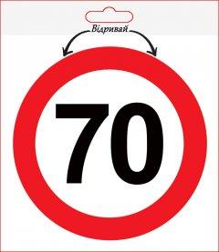 """Наклейка на автомобиль XoKo """"Ограничение скорости 70 км/час"""" 2 шт (XK-OB70)"""
