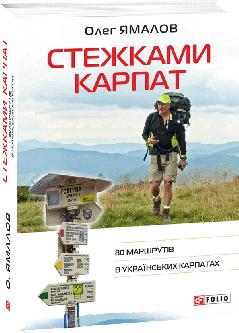 Стежками Карпат. 80 маршрутів в Українських Карпатах - Ямалов Олег (9789660387751)