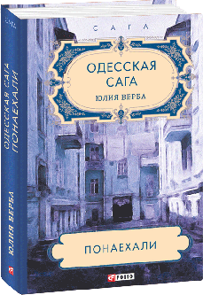 Одесская сага. Понаехали - Верба Юлия (9789660389465)