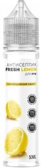 Антисептик Dr. Sanitizer для рук Fresh Lemon GV3 ГИДРОСЕПТИЛ 50 мл (3235949673614)