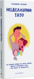 Неідеальний тато Як прожити перший рік життя дитини, збрегти гармонійну сім'ю - Володимир Багненко (9789669441027)
