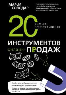 20 самых эффективных инструментов онлайн-продаж - Солодар М. (9789669934253)