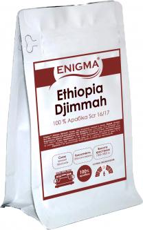Кофе в зернах Enigma Etniopia Djimmah Grade 5 500 г (4000000000041)