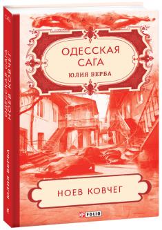 Одесская сага. Книга 2. Ноев ковчег - Верба Ю. (9789660392250)