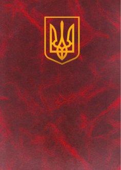 Папка специальная Скат Герб А4 искусственная кожа Бордо (ПП-2гб)
