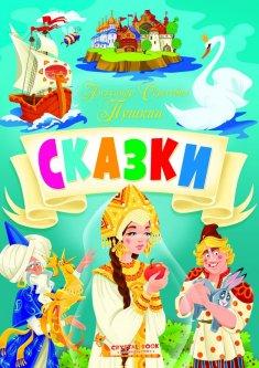 Сказки - Александр Сергеевич Пушкин (9789669875266)