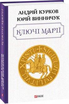 Ключі Марії - Курков А., Винничук Ю. (9789660393011)