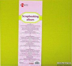 Альбом для скрапбукинга Santi 35х33 см 10 листов (952053) (5009079520537)