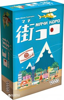 Настольная игра Hobby World Мачи Коро (4620011811882)