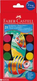 Краски акварельные сухие Faber-Castell 21 цвет с кисточкой диаметром 30 мм (4005401250210)