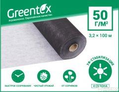 Агроволокно Greentex p-50 3.2 x 100 м Черно-белое (4820199220289)