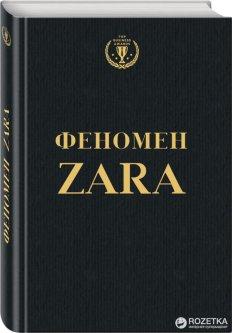 Феномен Zara - Ковадонґа О'Ші (9786177347483)