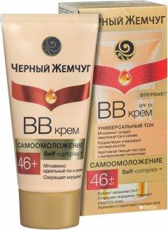 ВВ-крем Черный Жемчуг Самоомоложение для всех типов кожи лица 46+ 45 мл (8714100712368)