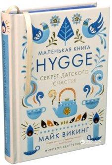 Hygge. Секрет датского счастья - Викинг М. (9785389117709)
