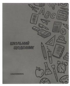 Дневник Сool For School 165х210 мм 48 листов Серый (CF29935-10)
