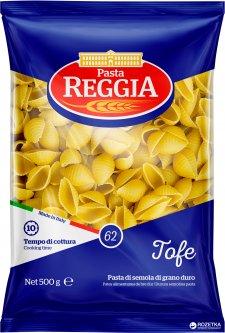 Макароны Pasta Reggia 62 Tofe Ракушки 500 г (8008857300627)