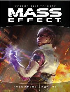 Артбук Ігровий світ трилогії Mass Effect - Bioware (9786177756292)