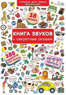 Книжка с окошками. Книга звуков + секретные окошки (9789669367631)
