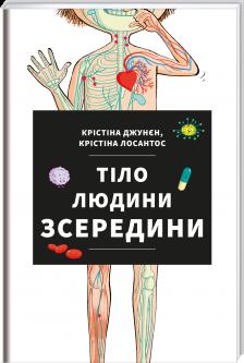 Тіло людини зсередини - Джунєн Крістіна, Лосантос Крістіна (9786177820610)