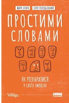Простими словами. Як розібратися у своїх емоціях - Марк Лівін, Ілля Полудьонний (9786177866601)