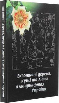 Екзотичні дерева, кущі та ліани в ландшафтах України - Юлія Сударікова (9789662344714)
