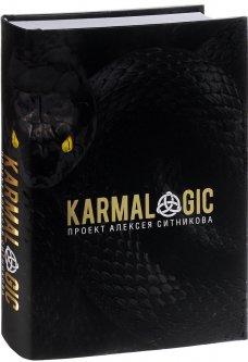 Karmalogic + вкладыш - Ситников А. (9785386104610)