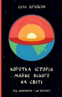 Коротка історія майже всього на світі. Від динозаврів і до космосу - Брайсон Б. (9786177513048)
