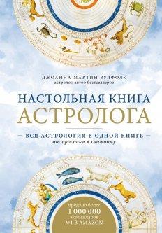 Настольная книга астролога. Вся астрология в одной книге - от простого к сложному. 2 издание - Мартин Вулфолк Дж. (9789669936714)