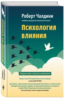 Психология влияния. Как научиться убеждать и добиваться успеха - Чалдини Р.(9786177764099)