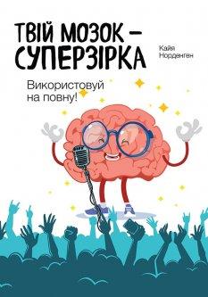 Твій мозок - суперзірка: використовуй на повну! - Кайя Норденген (9789669779120)