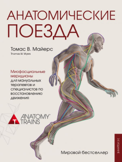 Анатомические поезда. 3-е издание - Майерс Томас (9786177764921)