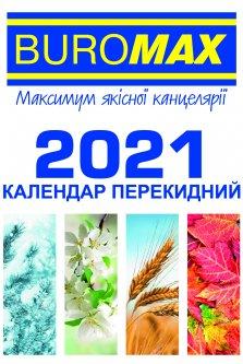 Календарь перекидной Buromax 133 х 88 мм на 2021 г (BM.2104)