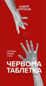 Червона таблетка. Поглянь правді у вічі. Книга для інтелектуальної меншості - Андрій Курпатов (9789669935465)