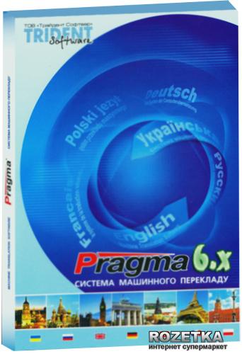 Pragma 6.3 Business (Українська-Російська-Французька) - зображення 1