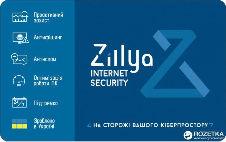 Антивірус Zillya! Internet Security (код активації на 1 рік 2 ПК, скретч-картка) - зображення 1