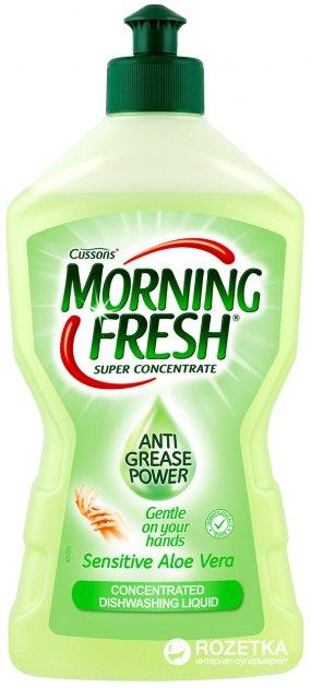 Жидкость для мытья посуды Morning Fresh Sensitive Aloe Vera Cуперконцентрат 450 мл (5900998022983) - изображение 1