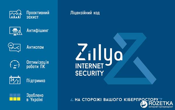 Антивірус Zillya! Internet Security на 1 рік 3 ПК (ESD - електронний ключ в паперовому конверті) (ZILLYA_3_1Y) - зображення 1