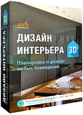 Дизайн інтер'єру 3D 5.0 Преміум для 1 ПК (електронна ліцензія) (AMS Design prem) - зображення 1