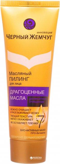 Масляный пилинг для лица Чёрный Жемчуг деликатное очищение 80 мл (4600702096743) - изображение 1
