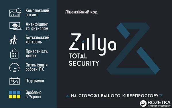 Антивірус Zillya! Total Security на 1 рік 3 ПК (ESD - електронний ключ в паперовому конверті) (ZILLYA_TS_3_1Y) - зображення 1